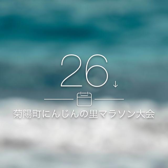あと26日