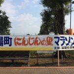 にんじんの里マラソン大会